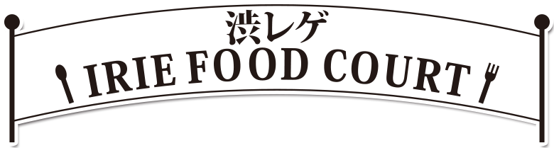 渋レゲ IRIE FOOD COURT