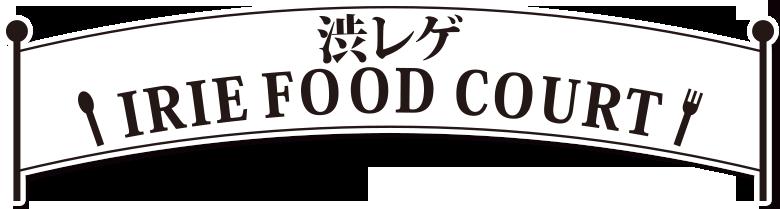 渋レゲ IRIE FOOD COURT