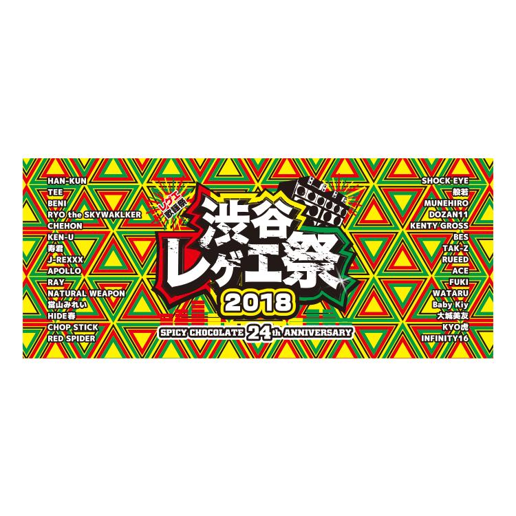 渋谷レゲエ祭2018 OFFICIAL TOWEL