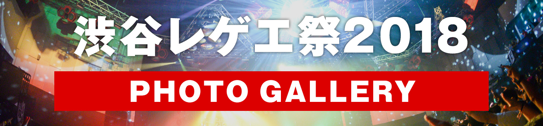 渋谷レゲエ祭2018 PHOTO GALLERY